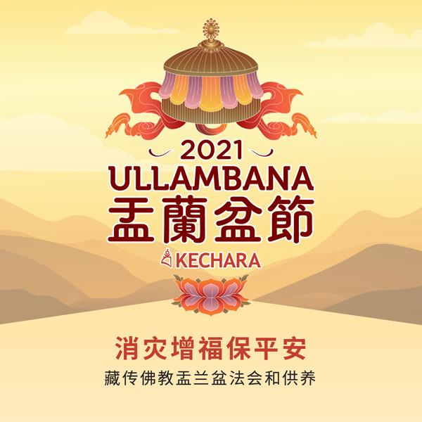 文冬克切拉禅修林盂兰盆节法会。